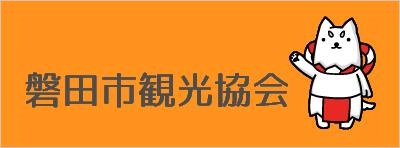 磐田市観光協会